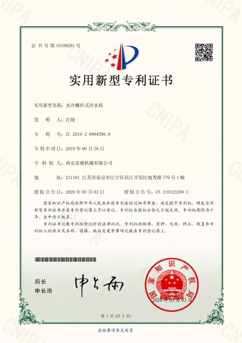 水冷螺杆式冷水机,专利号:ZL201822054598.9